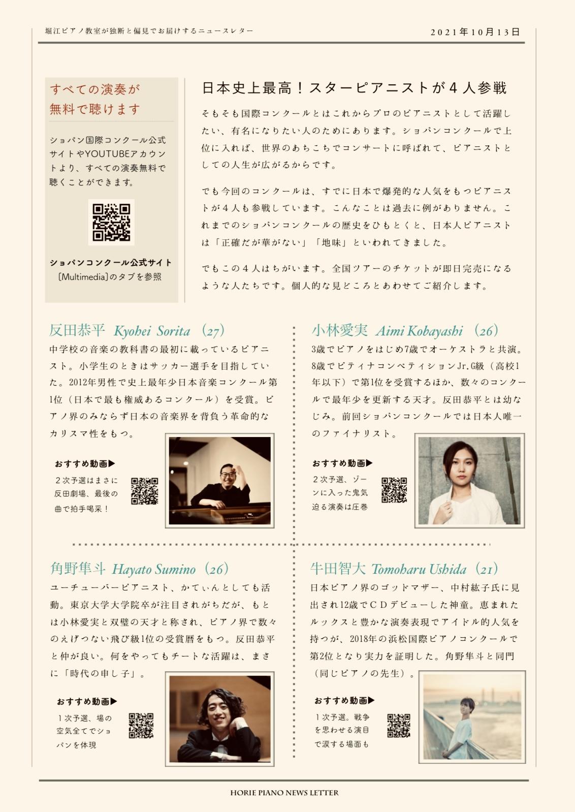 【ニュースレター】第18回ショパン国際ピアノコンクール